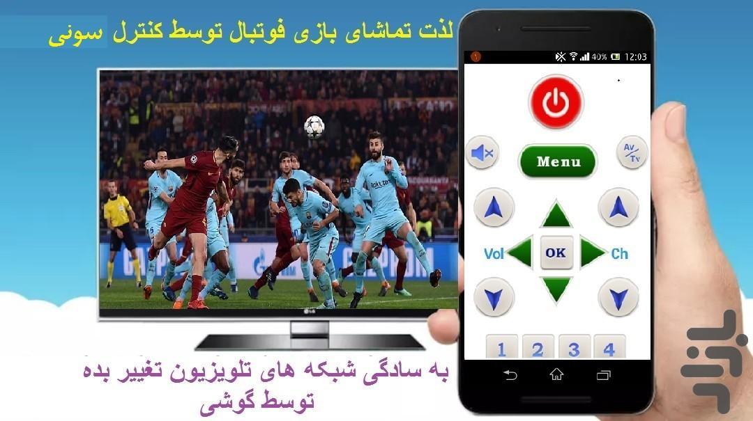ریموت کنترل سونی - عکس برنامه موبایلی اندروید