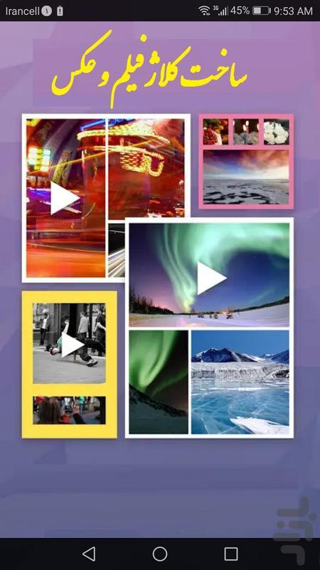 ساخت کلاژ فیلم و عکس - عکس برنامه موبایلی اندروید