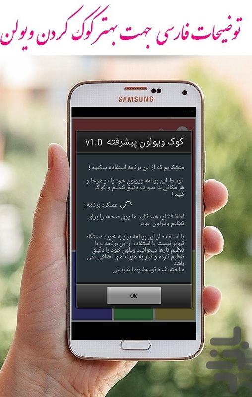 کوک ویولن+تیونر جدید - عکس برنامه موبایلی اندروید