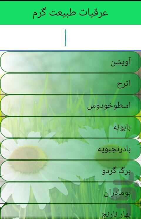khavas araghiat - Image screenshot of android app