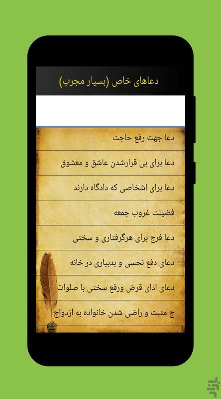 400 دعای مجرب جهت گشایش مشکلات - عکس برنامه موبایلی اندروید