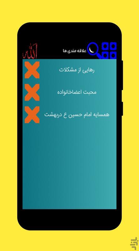 دعا نویسی اسلامی(929دعا) - عکس برنامه موبایلی اندروید
