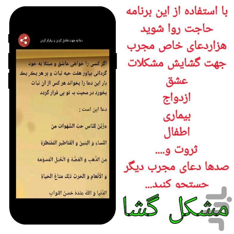 هزار ختم و دعای مجرب مشکل گشا - عکس برنامه موبایلی اندروید