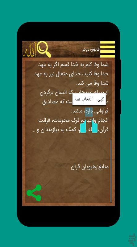 گنجینه معنوی1450دعا دمو - عکس برنامه موبایلی اندروید