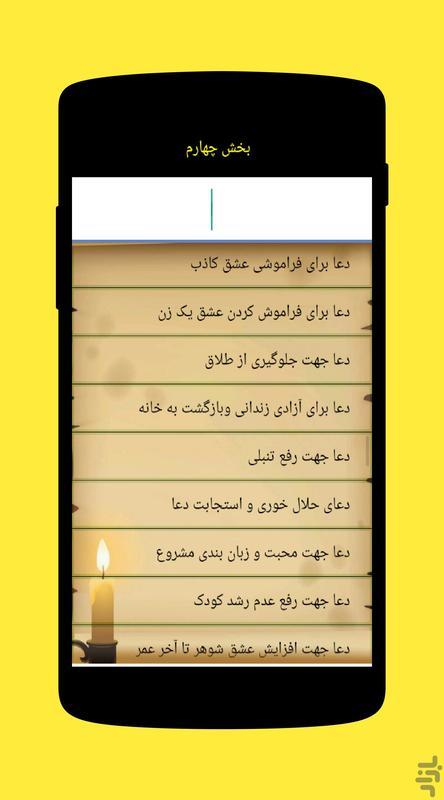 800 دعای معجزه گر(حاجت روایی) - عکس برنامه موبایلی اندروید