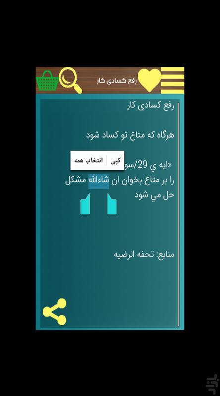 ادعیه اسلامی مجربه-1400دعا - عکس برنامه موبایلی اندروید