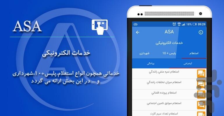 آسا (خدمات کاربردی همراه) - عکس برنامه موبایلی اندروید