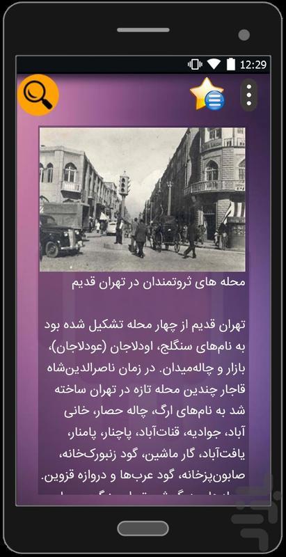تاریخ و تمدن ایران - عکس برنامه موبایلی اندروید