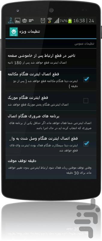 3G/4G robo - Image screenshot of android app