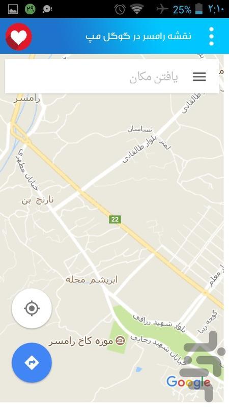 شهرستان رامسر(با نقشه آفلاین) - عکس برنامه موبایلی اندروید
