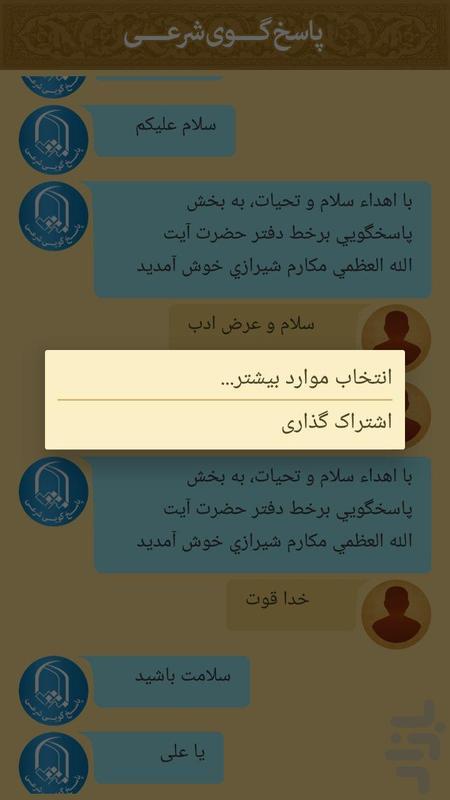 پاسخگو - عکس برنامه موبایلی اندروید