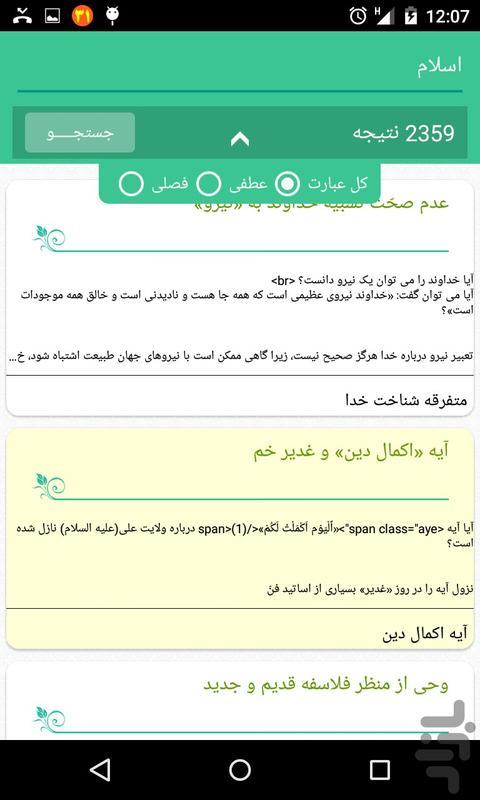 شبهات کلامی - عکس برنامه موبایلی اندروید