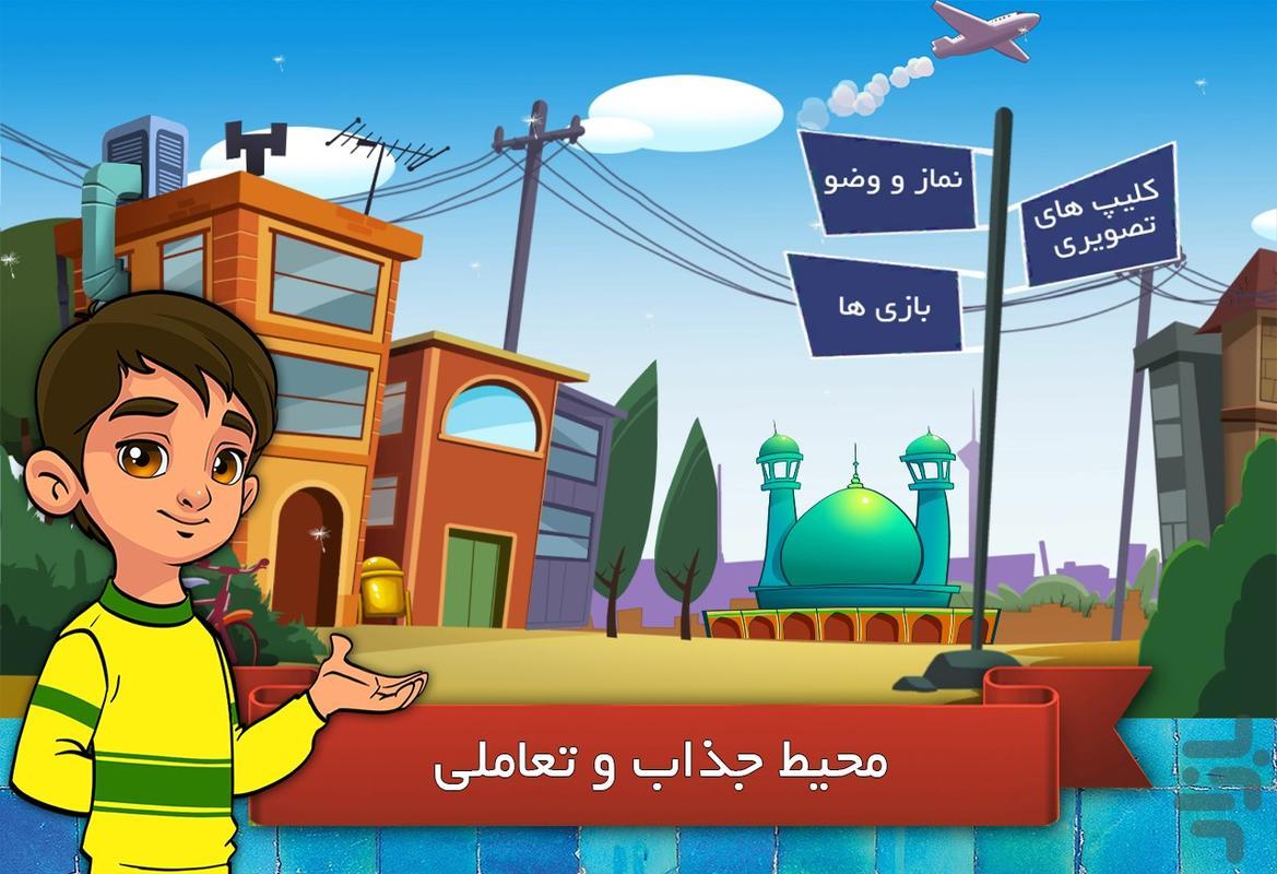 نماز برای کودکان - عکس برنامه موبایلی اندروید