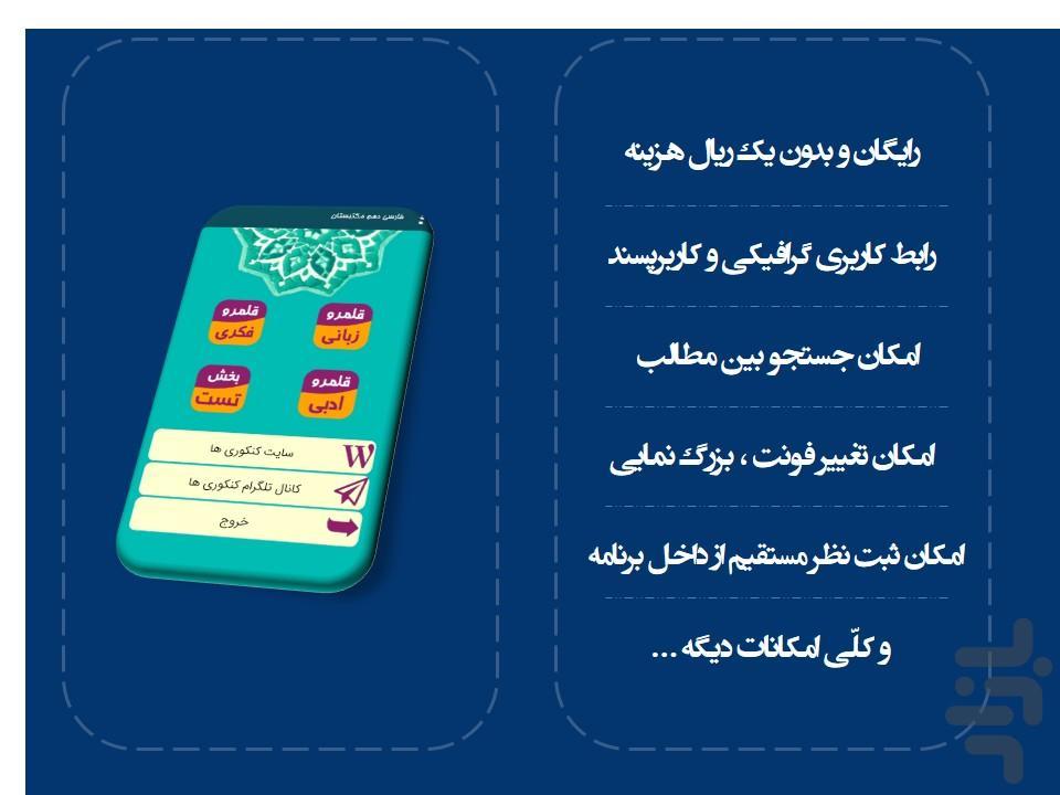 فارسی دهم مکتبستان - عکس برنامه موبایلی اندروید