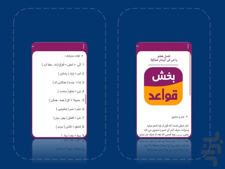 عربی یازدهم مکتبستان - عکس برنامه موبایلی اندروید