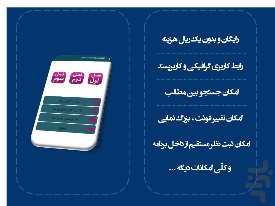 انگلیسی دوازدهم مکتبستان - عکس برنامه موبایلی اندروید