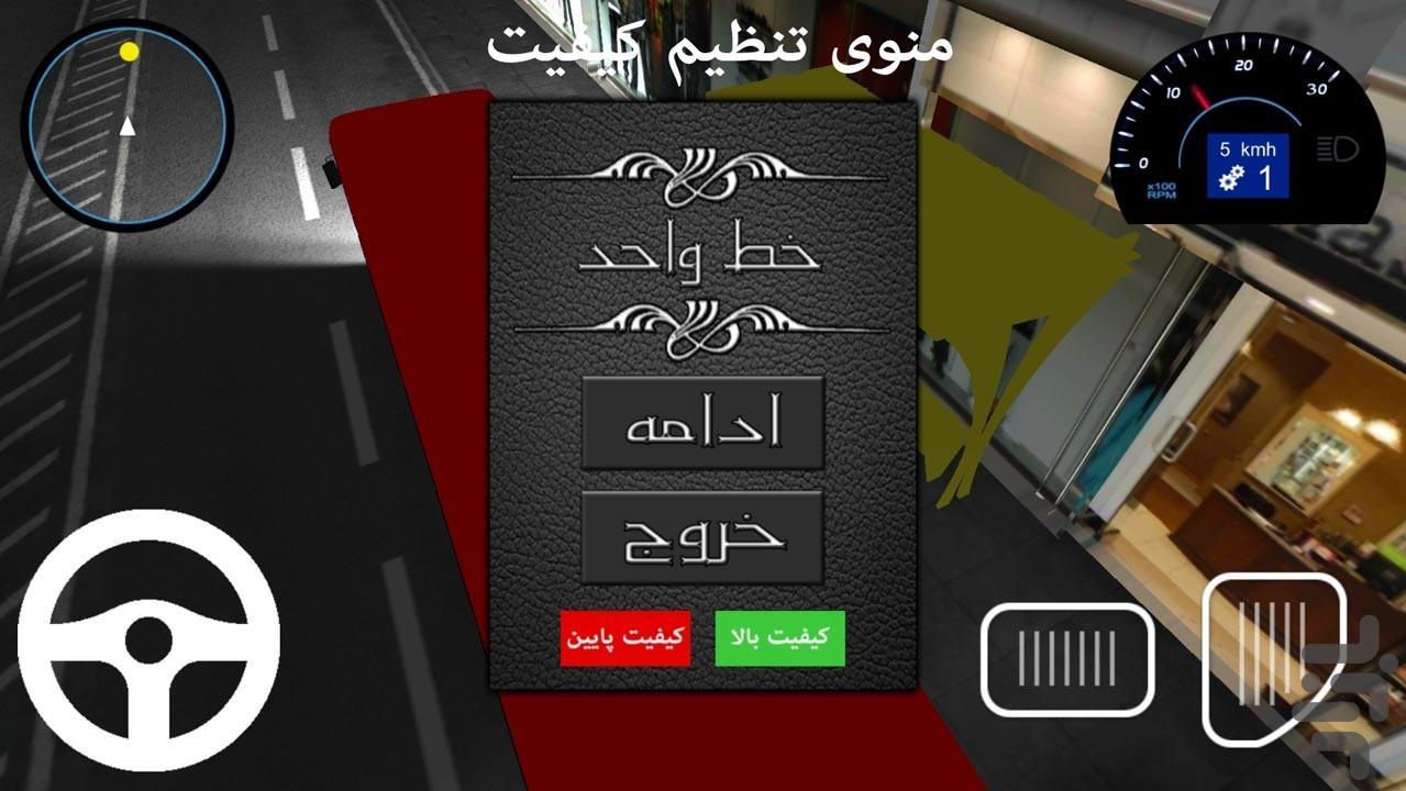خط واحد : سرویس شب - عکس بازی موبایلی اندروید
