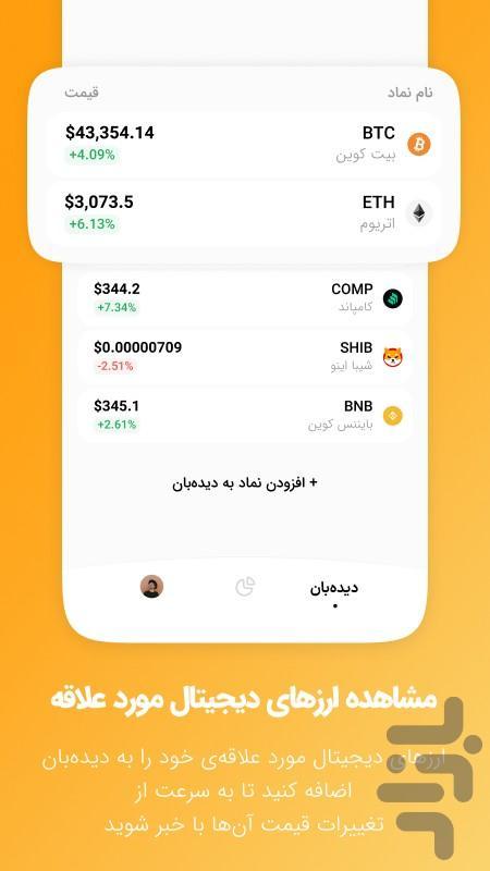 مانگو   مدیریت سرمایه ارز دیجیتال - عکس برنامه موبایلی اندروید