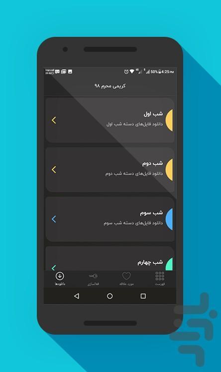 مرثیه خوان - عکس برنامه موبایلی اندروید