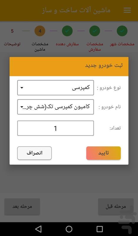 ماشین الات - عکس برنامه موبایلی اندروید
