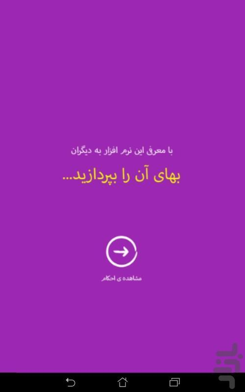مساله گو (پاسخگویی احکام شرعی) - عکس برنامه موبایلی اندروید