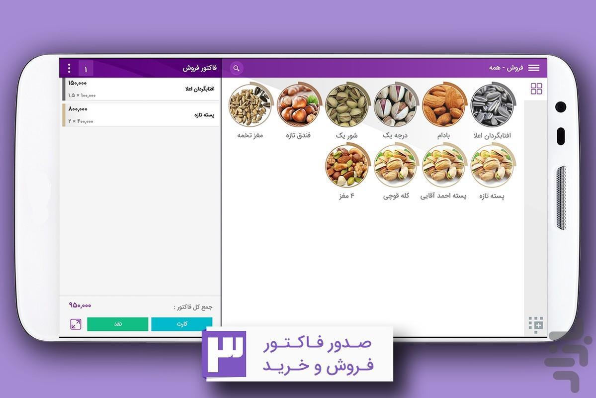 حساب و کتاب: حسابداری ساده کسبه - عکس برنامه موبایلی اندروید