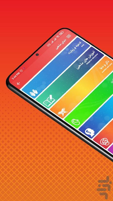 ماستیک - عکس برنامه موبایلی اندروید