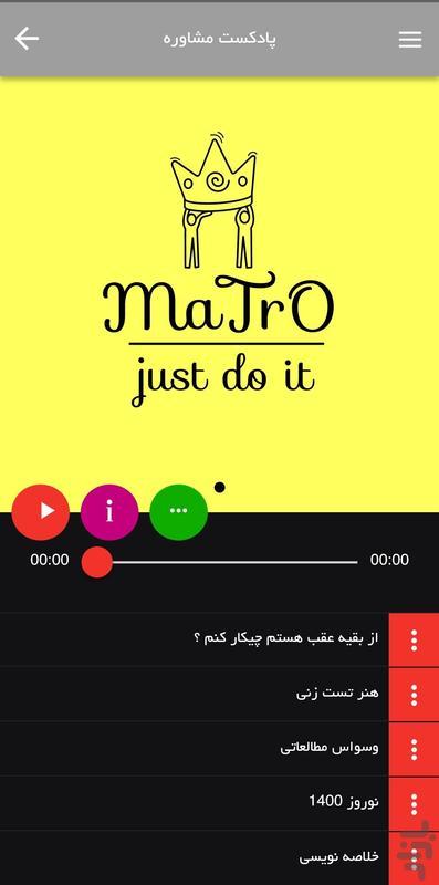 مشاوره تحصیلی ماترو - عکس برنامه موبایلی اندروید