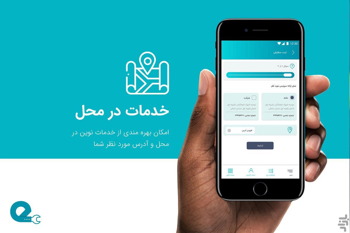 ائلیار-سامانه آنلاین خدمات(ارومیه) - عکس برنامه موبایلی اندروید