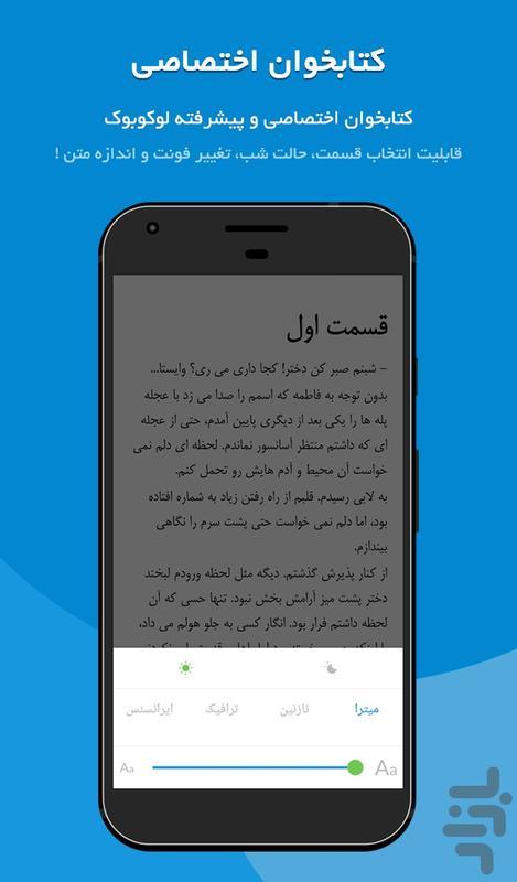 لوکوبوک | نویسندگی و کتابخوانی - عکس برنامه موبایلی اندروید