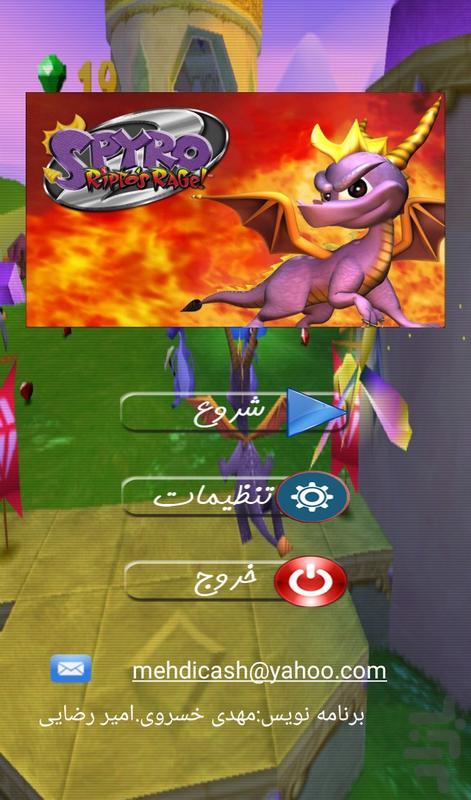 سرزمین اژدها۲ - عکس بازی موبایلی اندروید