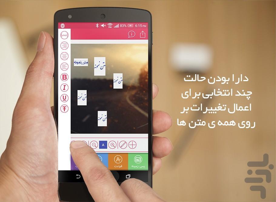 متن ساز - عکس نوشته حرفه ای - عکس برنامه موبایلی اندروید