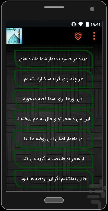 مناجات نامه(اشعار امام زمان(عج)) - عکس برنامه موبایلی اندروید