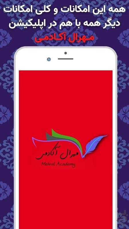 مهرال آکادمی - عکس برنامه موبایلی اندروید