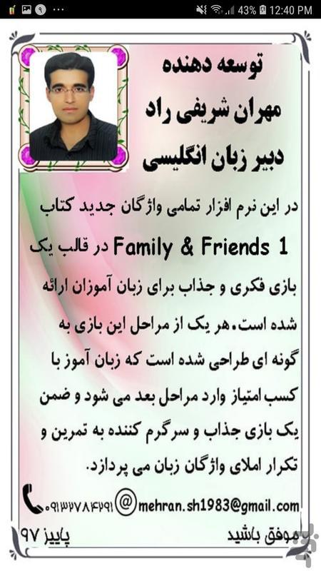 بازی واژگان Family and Friends 1 - عکس بازی موبایلی اندروید