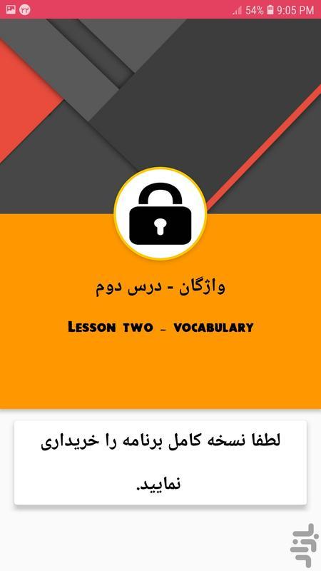 واژگان و گرامر زبان انگلیسی دهم - عکس برنامه موبایلی اندروید