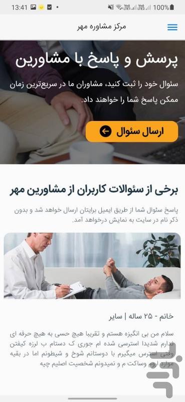 مرکز خدمات مشاوره و روانشناسی مهر - عکس برنامه موبایلی اندروید