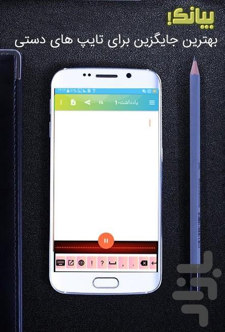 تایپ صوتی بیانک - عکس برنامه موبایلی اندروید