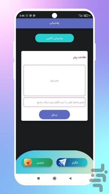 ممبر مارکت افزایش خدمات تلگرام - عکس برنامه موبایلی اندروید