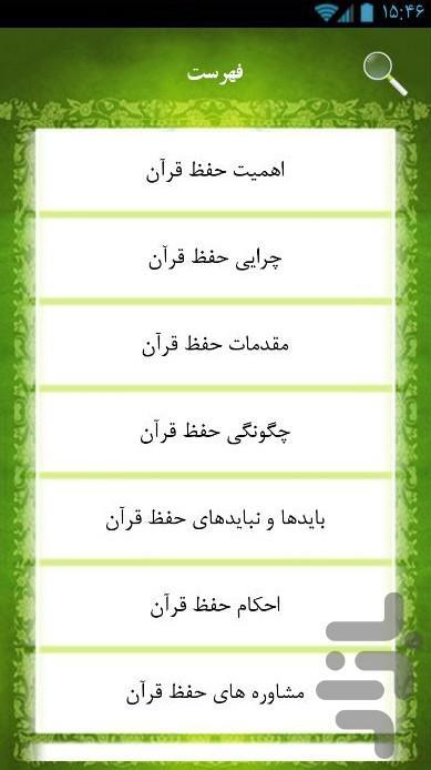 چگونه حافظ قرآن شویم؟ - عکس برنامه موبایلی اندروید