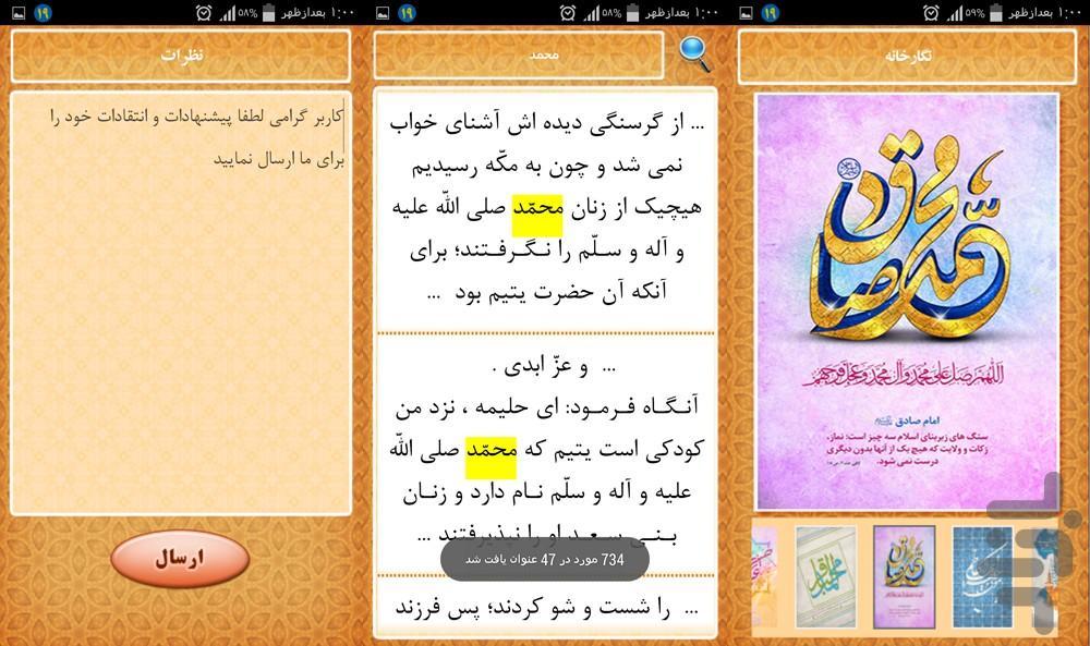 Montahiol Amal - Image screenshot of android app