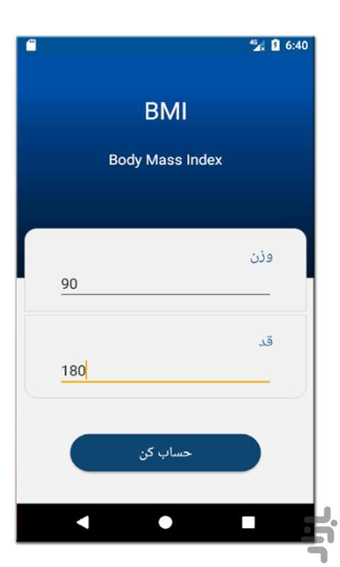 BMI محاسبه توده بدنی - عکس برنامه موبایلی اندروید