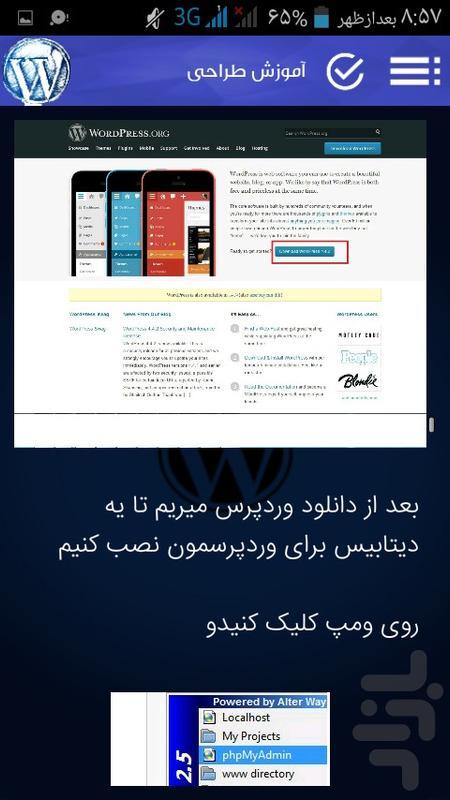 طراحی سایت باوردپرس - عکس برنامه موبایلی اندروید