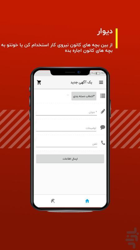 رهپویان وصال شیراز - شاما - عکس برنامه موبایلی اندروید