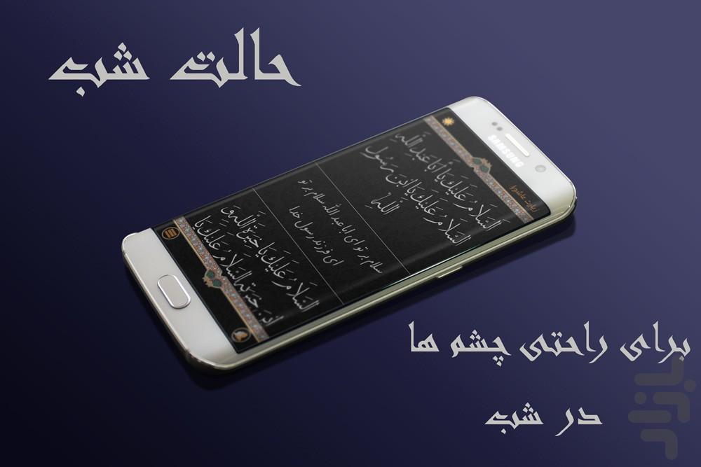 زیارت عاشورا (صوتی) - عکس برنامه موبایلی اندروید