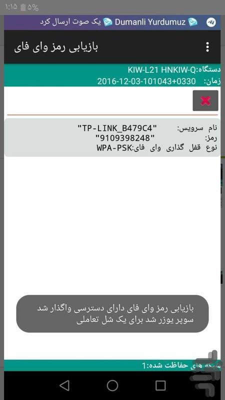 ریکاوری رمز وای فای - عکس برنامه موبایلی اندروید