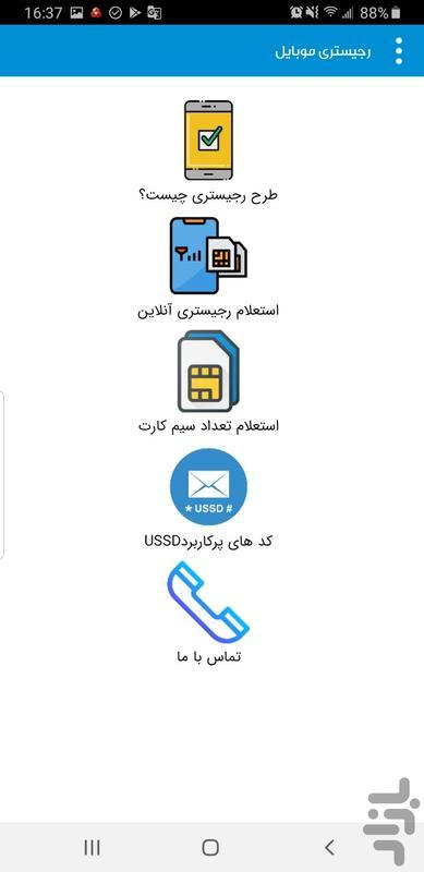 رجیستری موبایل - عکس برنامه موبایلی اندروید