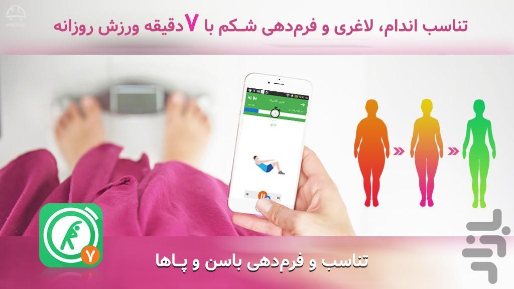 هفت دقیقه ورزش کاهش وزن در 30 روز - عکس برنامه موبایلی اندروید