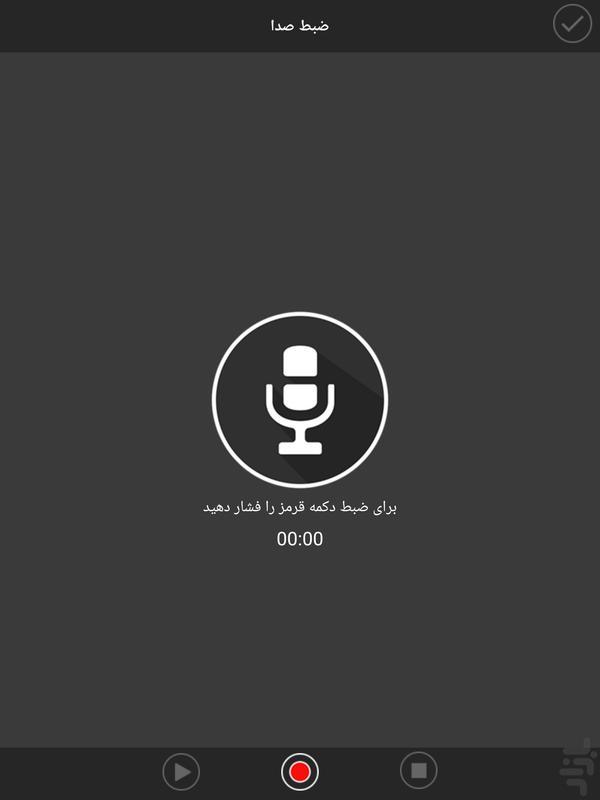 مونتاژ صدا روی فیلم - عکس برنامه موبایلی اندروید