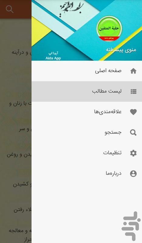 حلیه المتقین-آداب اسلامی - عکس برنامه موبایلی اندروید